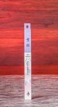 jap. Rächerstäbchen - Kyozakura eine Rolle
